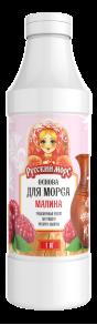 Малиновая