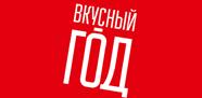 Вкусный год Баринофф логотип