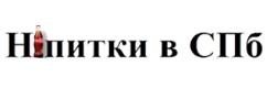 Напитки в СПб магазин логотип