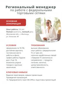 Вакансия Баринофф